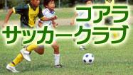 コアラサッカークラブ